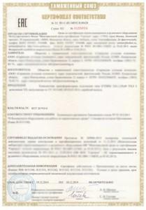 КТПВМ1-1-745x1024